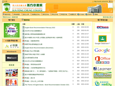Website Screenshot of Hong Kong and Kowloon Kaifong Women's Association Sun Fong Chung College