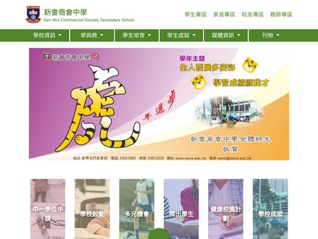 Website Screenshot of San Wui Commercial Society Secondary School