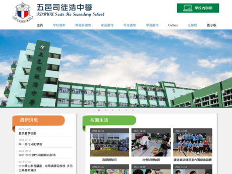Website Screenshot of FDBWA Szeto Ho Secondary School