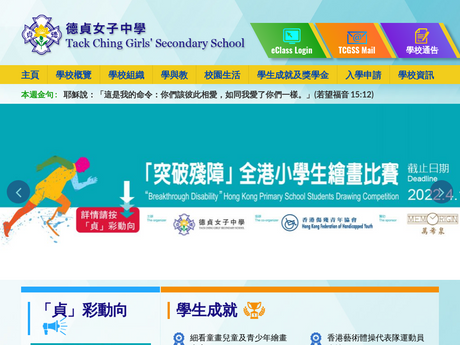 Website Screenshot of Tack Ching Girls' Secondary School