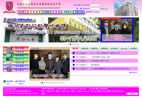 Website Screenshot of CUHKFAA Thomas Cheung Secondary School