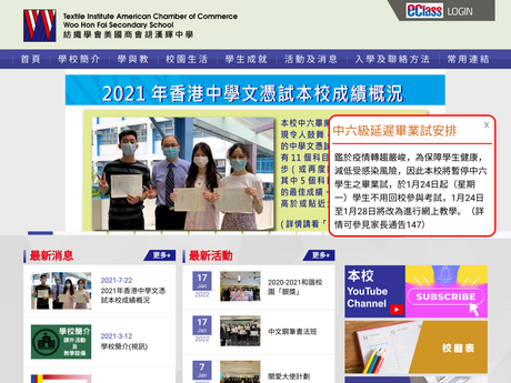 Website Screenshot of TIACC Woo Hon Fai Secondary School