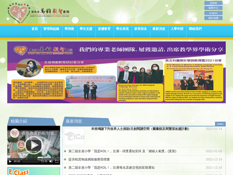 Website Screenshot of Jockey Club Man Kwan EduYoung College