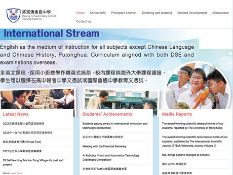 Website Screenshot of Heung To Secondary School (Tseung Kwan O)