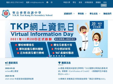 Website Screenshot of SKH Tsoi Kung Po Secondary School