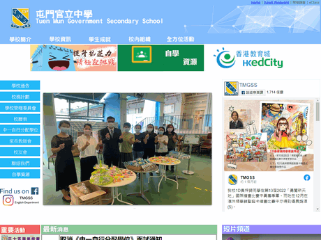 Website Screenshot of Tuen Mun Government Secondary School