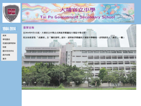 Website Screenshot of Tai Po Government Secondary School