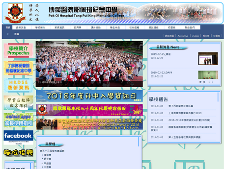 Website Screenshot of POH Tang Pui King Memorial College