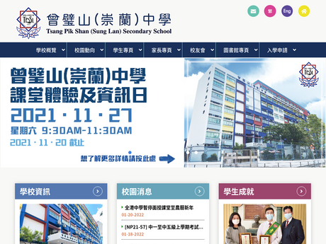 Website Screenshot of Tsang Pik Shan Secondary School