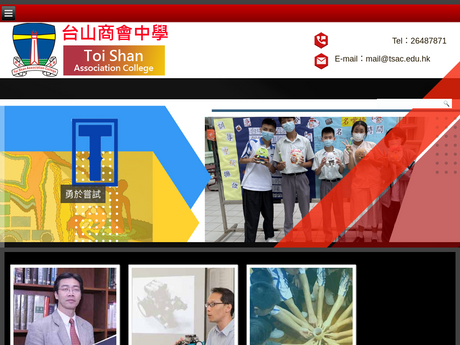 Website Screenshot of Toi Shan Association College