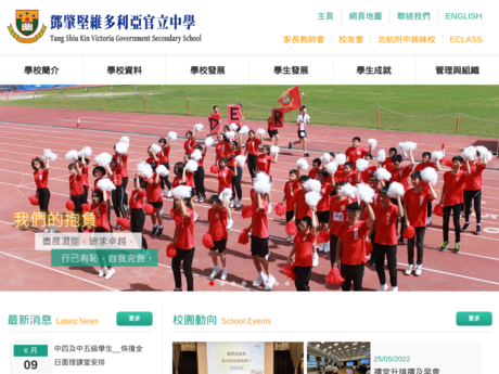 Website Screenshot of Tang Shiu Kin Victoria Government Secondary School