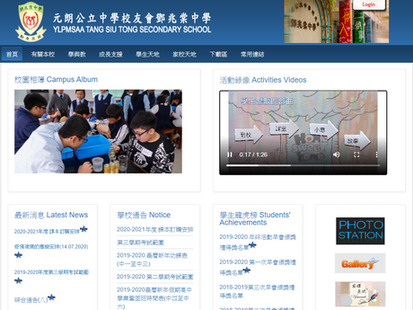 Website Screenshot of YLPMSAA Tang Siu Tong Secondary School