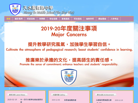 Website Screenshot of Heung To Middle School (Tin Shui Wai)