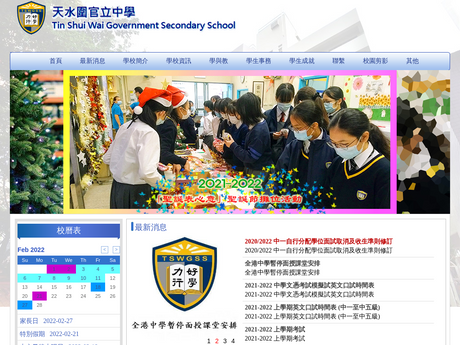 Website Screenshot of Tin Shui Wai Government Secondary School