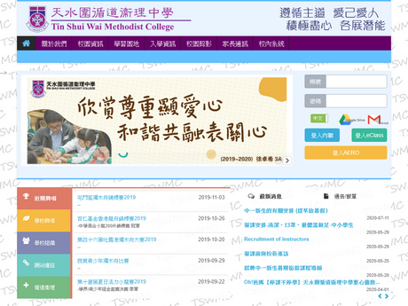 Website Screenshot of Tin Shui Wai Methodist College