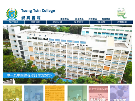 Website Screenshot of Tsung Tsin College