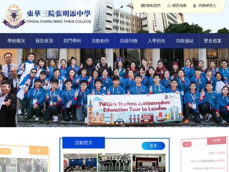 Website Screenshot of TWGHs Chang Ming Thien College