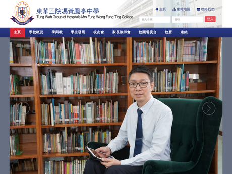 Website Screenshot of TWGHs Mrs Fung Wong Fung Ting College