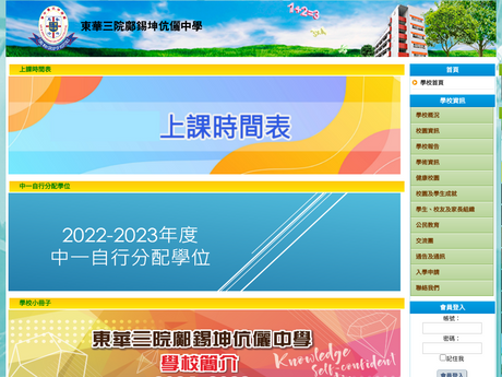 Website Screenshot of TWGHs Mr & Mrs Kwong Sik Kwan College