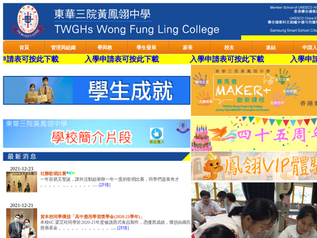 Website Screenshot of TWGHs Wong Fung Ling College