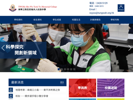 Website Screenshot of TWGHs Mrs Wu York Yu Memorial College