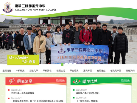 Website Screenshot of TWGHs Yow Kam Yuen College