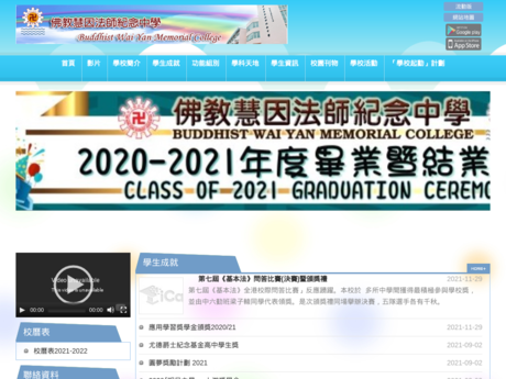 Website Screenshot of Buddhist Wai Yan Memorial College
