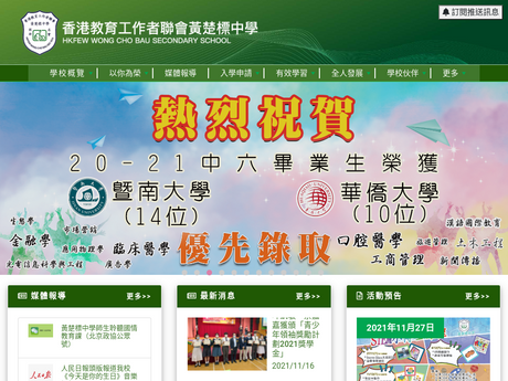 Website Screenshot of HKFEW Wong Cho Bau Secondary School