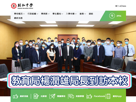 Website Screenshot of Scientia Secondary School
