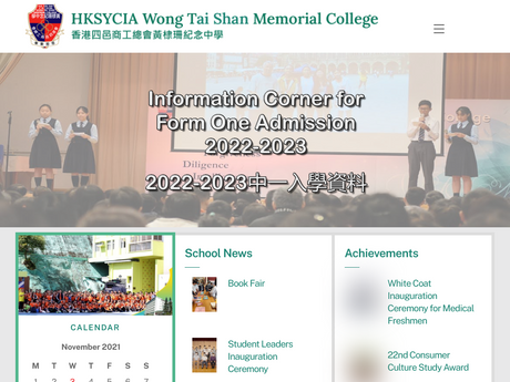 Website Screenshot of HKSYC & IA Wong Tai Shan Memorial College