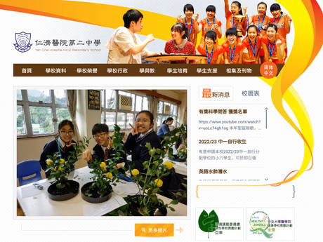Website Screenshot of Yan Chai Hospital No.2 Secondary School