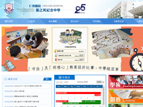 Website Screenshot of Yan Chai Hospital Tung Chi Ying Memorial Secondary School