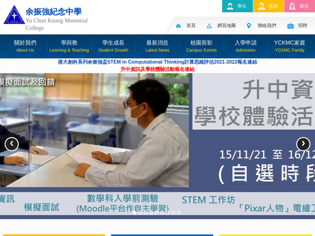 Website Screenshot of Yu Chun Keung Memorial College