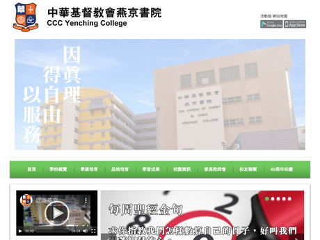 Website Screenshot of CCC Yenching College