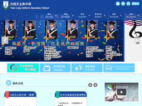 Website Screenshot of Yuen Long Catholic Secondary School