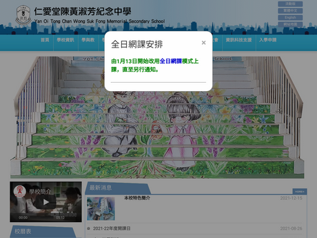 Website Screenshot of Yan Oi Tong Chan Wong Suk Fong Memorial Secondary School