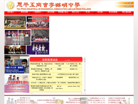 Website Screenshot of YPI & CA Lee Lim Ming College