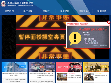 Website Screenshot of TWGHs Yau Tze Tin Memorial College