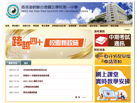 Website Screenshot of HKTA The Yuen Yuen Institute No.1 Secondary School