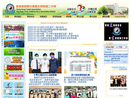 Website Screenshot of HKTA The Yuen Yuen Institute No.2 Secondary School